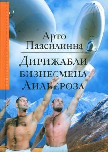 Обложка книги  - Дирижабли бизнесмена Лильероза