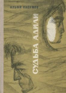 Обложка книги  - Судьба Адили