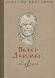 Обложка книги  - Петер Лаймен из Нексе