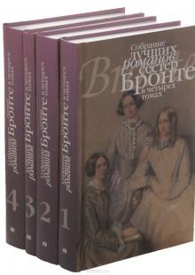 Обложка книги  - Собрание лучших романов сестер Бронте. В 4 томах (комплект)