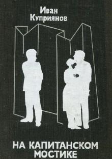 Обложка книги  - На капитанском мостике