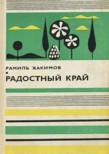 Обложка книги  - Радостный край