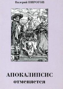 Обложка книги  - Апокалипсис отменяется