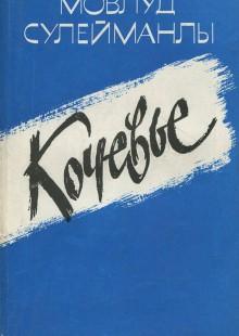 Обложка книги  - Кочевье