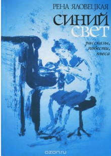 Обложка книги  - Синий свет