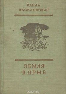 Обложка книги  - Земля в ярме