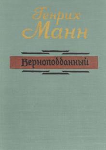 Обложка книги  - Верноподданый
