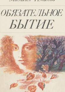 Обложка книги  - Обязательное бытие