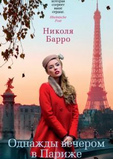 Обложка книги  - Однажды вечером в Париже
