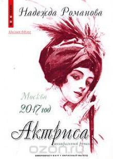 Обложка книги  - Актриса. Красная версия