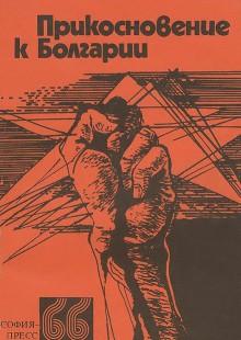 Обложка книги  - Прикосновение к Болгарии