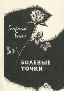 Обложка книги  - Болевые точки