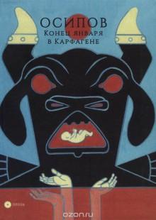 Обложка книги  - Конец января в Карфагене