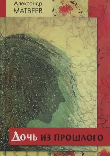 Обложка книги  - Дочь из прошлого. Повести и рассказы