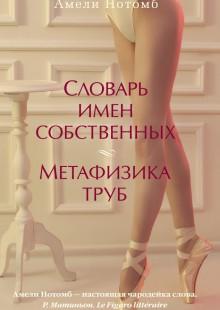 Обложка книги  - Словарь имен собственных. Метафизика труб