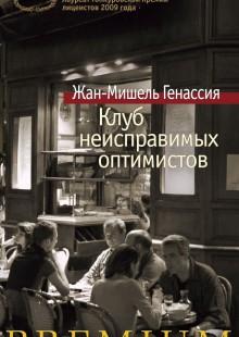 Обложка книги  - Клуб неисправимых оптимистов