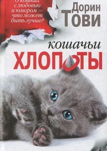 Обложка книги  - Кошачьи хлопоты