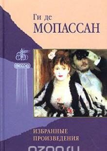 Обложка книги  - Ги де Мопассан. Избранные произведения