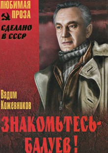 Обложка книги  - Знакомьтесь – Балуев!