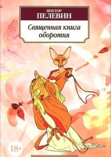 Обложка книги  - Священная книга оборотня