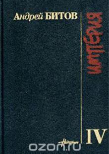 Обложка книги  - Империя IV. Оглашенные