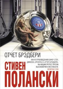 Обложка книги  - Отчет Брэдбери