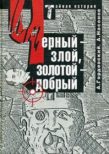 Обложка книги  - Черный – злой, золотой – добрый