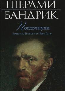Обложка книги  - Подсолнухи. Роман о Винсенте Ван Гоге