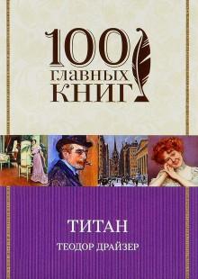 Обложка книги  - Титан