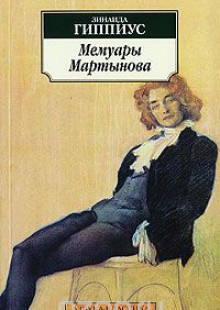 Обложка книги  - Мемуары Мартынова