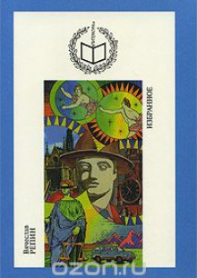 Обложка книги  - Вячеслав Репин. Избранное