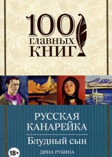 Обложка книги  - Русская канарейка. Блудный сын