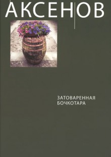 Обложка книги  - Затоваренная бочкотара