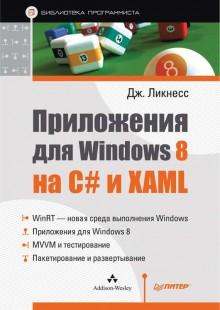 Обложка книги  - Приложения для Windows 8 на C# и XAML