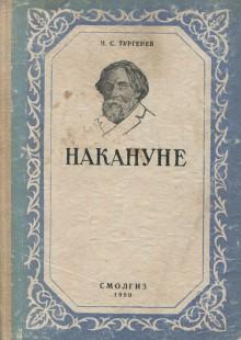 Обложка книги  - Накануне