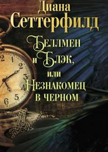 Обложка книги  - Беллмен и Блэк, или Незнакомец в черном