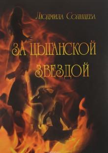 Обложка книги  - За цыганской звездой