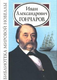Обложка книги  - Иван Александрович Гончаров