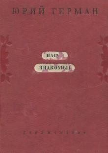 Обложка книги  - Наши знакомые