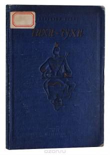 Обложка книги  - Чихи и Чухи