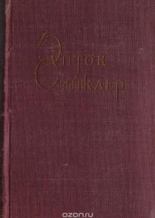 Обложка книги  - Эптон Синклер. Собрание сочинений. Том 2
