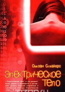 Обложка книги  - Электрическое тело