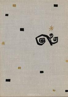 Обложка книги  - Польская поэзия. В двух томах. Том 2. XIX – XX в.в.