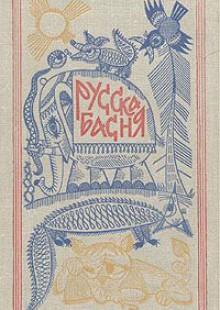 Обложка книги  - Русская басня