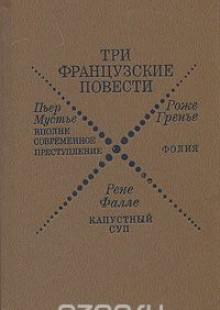 Обложка книги  - Три французские повести. Сборник
