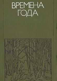 Обложка книги  - Времена года. Родная природа в поэзии