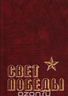 Обложка книги  - Свет Победы