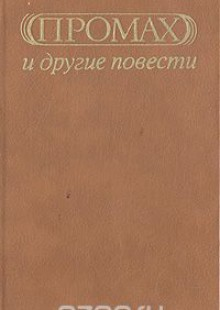 Обложка книги  - «Промах»и другие повести