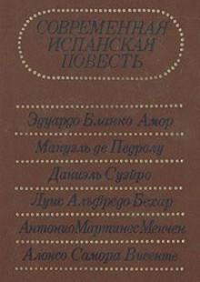 Обложка книги  - Современная испанская повесть