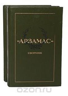 Обложка книги  - «Арзамас». Сборник (комплект из 2 книг)